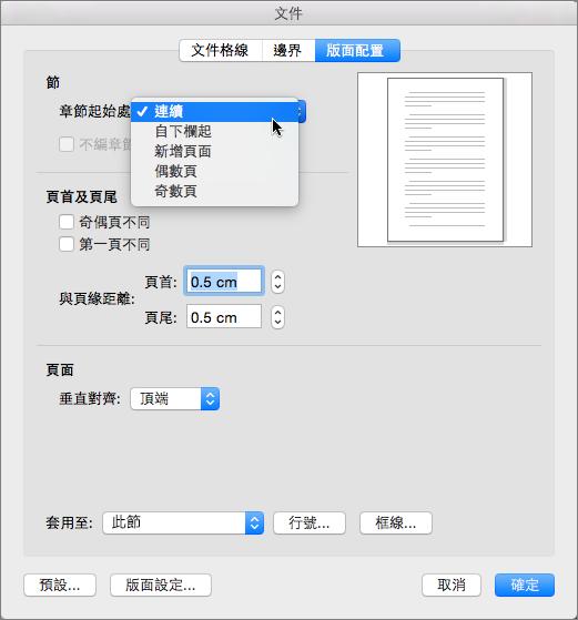 文件對話方塊包含可管理區段、頁首及頁尾的設定