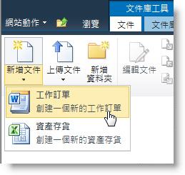 顯示在清單或文件庫 [開新檔案] 功能表上的內容類型。