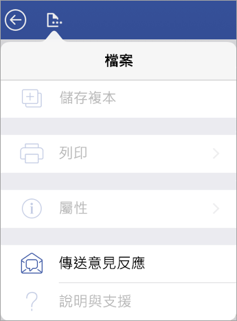 iPad 版的 Visio 中 [傳送意見反應] 連結的螢幕擷取畫面