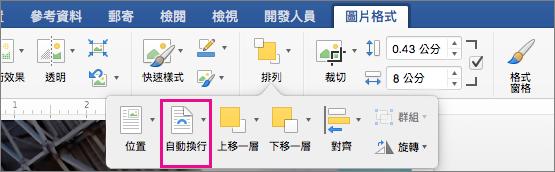 按一下 [自動換列] 以選取文字圍繞圖片或繪圖物件的方式。