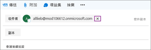螢幕擷取畫面顯示電子郵件訊息的 [收件者] 列,及刪除收件者電子郵件地址的選項。