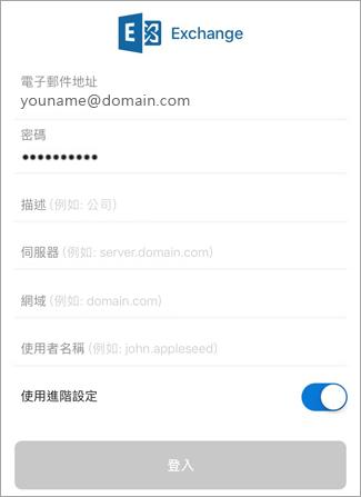 輸入 Exchange 密碼