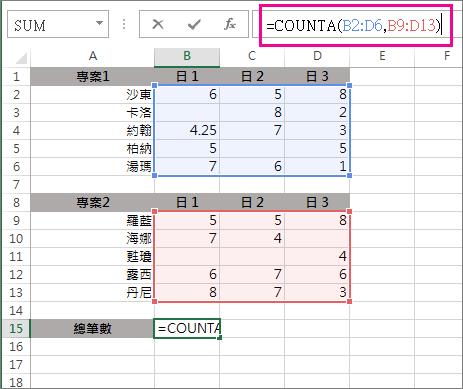 使用 COUNTA 計算 2 個儲存格範圍