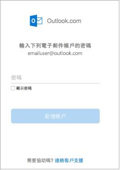輸入您的 outlook.com 帳戶的密碼