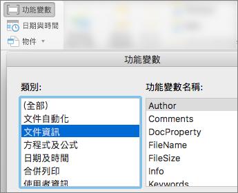 螢幕擷取畫面顯示依文件資訊類別篩選的功能變數代碼