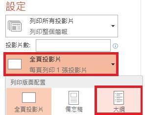 在 [列印] 窗格中,按一下 [全頁投影片],然後在 [列印版面配置] 清單中選取 [大綱]。