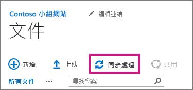 SharePoint 文件庫中的 [同步處理] 命令