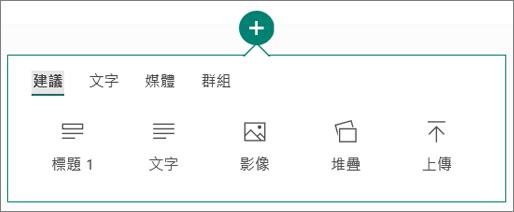 [插入內容] 選項的螢幕擷取畫面。