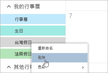 移除行事曆] 選項的螢幕擷取畫面