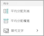 Windows Mobile 發佈表格欄和列