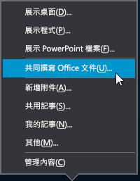 [展示] 功能表中的 [共同撰寫] 選項