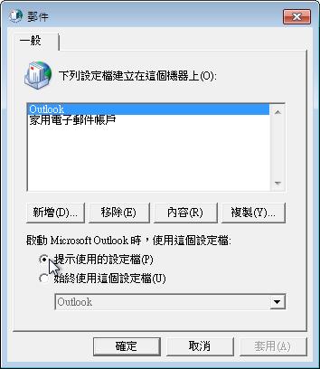 在 [郵件] 對話方塊中,提示要使用之設定檔的命令