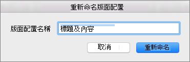 Mac 版 PPT 投影片母片 [重新命名版面配置]