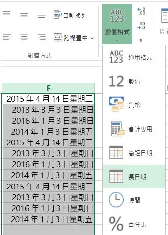 功能區上用於變更為 [完整日期] 格式的按鈕