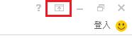 [功能區選項] 圖示位於右上角。