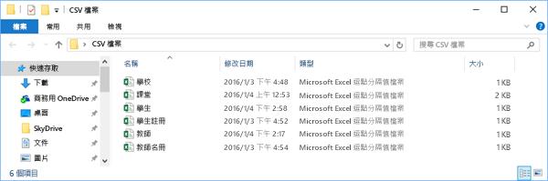 所有 CSV 檔案必須包含在相同目錄下