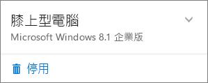 O365 商務版安裝的停用螢幕擷取畫面