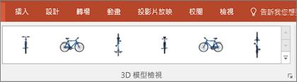 3D 模型檢視圖庫提供您可組織 3D 影像檢視的實用預設格式