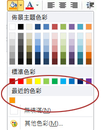 [最近的色彩] 選項