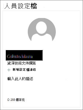 人員網頁組件的描述性的卡片