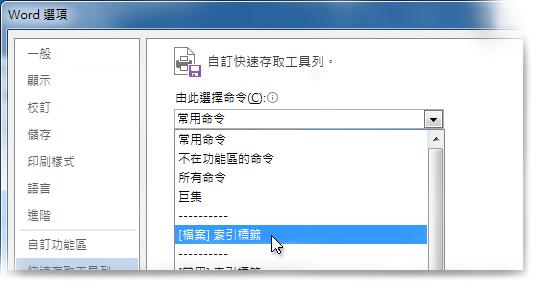 在 [檔案] 索引標籤上新增命令以自訂 [快速存取工具列]