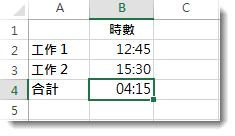 時間加總超過 24 小時,結果是 4:15,不是預期的結果