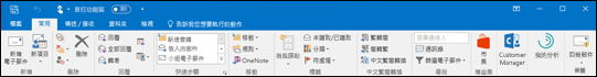 使用 Outlook 的完整功能區