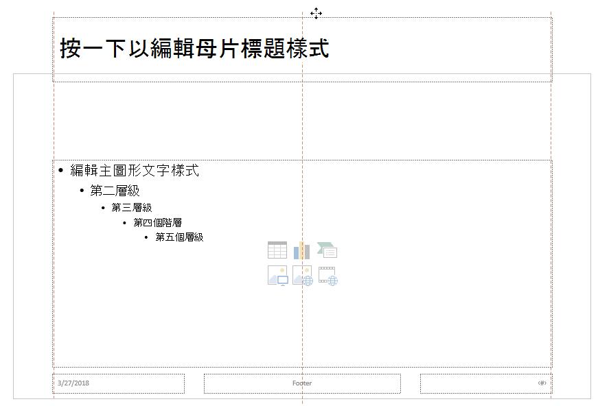 向上,將標題版面配置區拖放外顯示的投影片的邊界