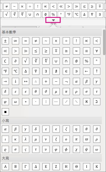 所有可用方程式符號的清單