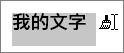 以滑鼠拖曳並選取文字以套用複製的格式設定