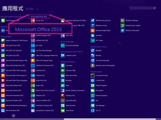 依名稱尋找 Office 應用程式