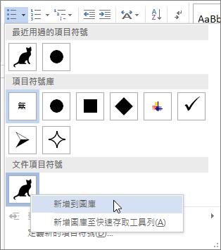 將新的項目符號樣式新增至項目符號庫