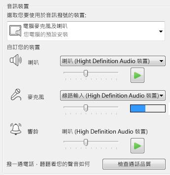 設定音訊品質之 [音訊裝置] 選取方塊的螢幕擷取畫面