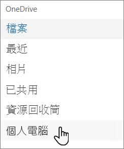 OneDrive 入口網站左側導覽列顯示電腦