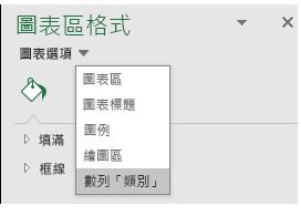 Excel 地圖圖表數列] 選項選取項目