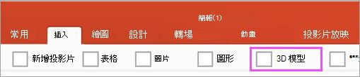 [插入] 功能表中 [3D 模型] 選項的螢幕擷取畫面