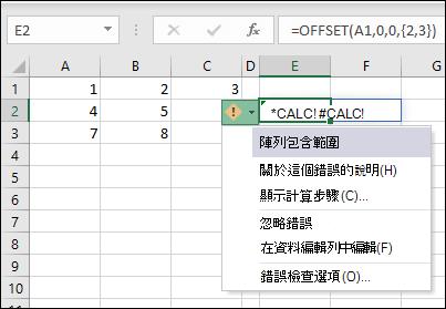 #CALC! 錯誤-陣列包含範圍