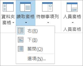 在 [檢視] 索引標籤上的 [讀取窗格選項