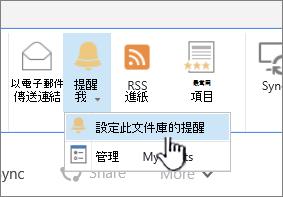 文件庫] 索引標籤上反白顯示此文件庫的 [通知設定