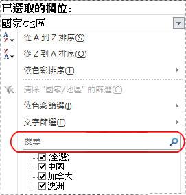 篩選清單中的搜尋方塊