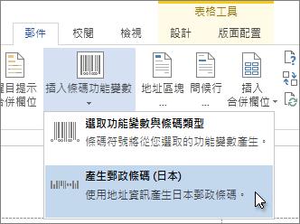 插入日本郵政條碼的命令