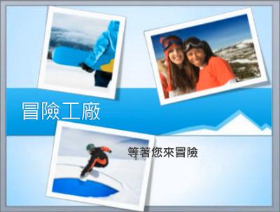 重新排列物件之後的範例投影片