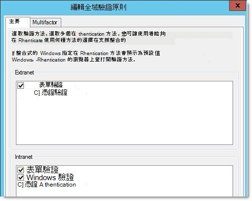 登入 Office 應用程式的疑難排解