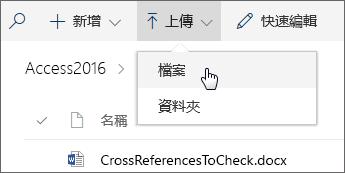 在文件庫中開啟 [上傳] 功能表的螢幕擷取畫面。