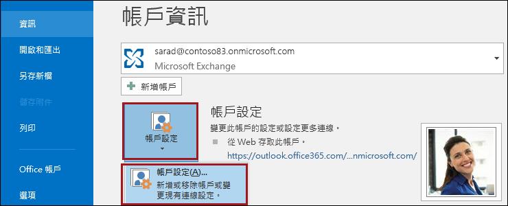 Outlook 中的帳戶設定