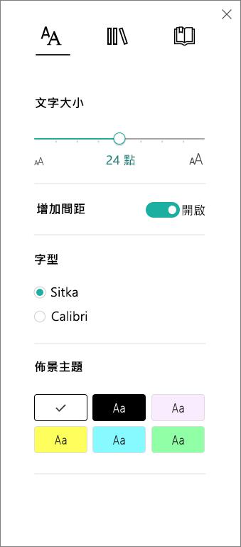 OneNote 學習工具增益集中,沈浸式閱讀程式的 [文字選項] 功能表。