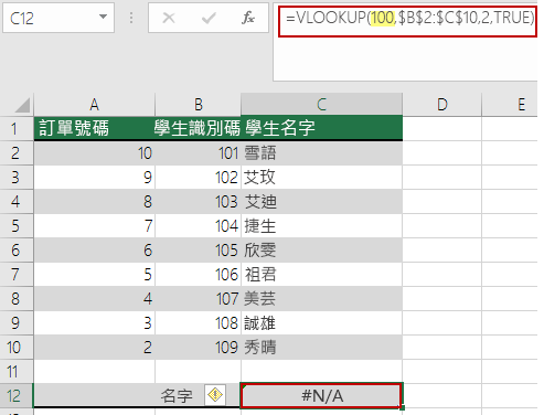 當查閱值小於陣列中的最小值時,VLOOKUP 中的 N/A 錯誤