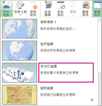 新場景庫中的新自訂地圖按鈕