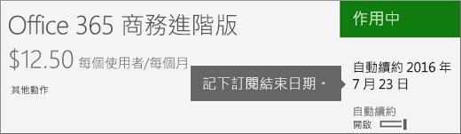 顯示已開啟自動續約的作用中訂閱的螢幕擷取畫面。系統會顯示自動續約的日期。