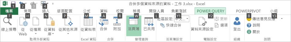 資料總管功能區 KeyTip 2